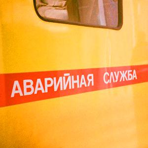 Аварийные службы Чернореченского