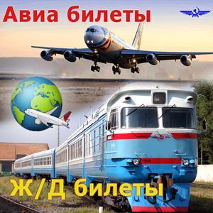 Авиа- и ж/д билеты Чернореченского