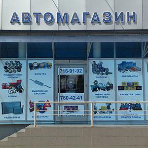 Автомагазины Чернореченского