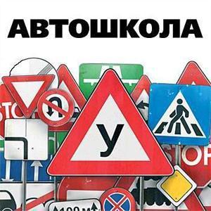Автошколы Чернореченского