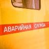 Аварийные службы в Чернореченском