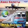Авиа- и ж/д билеты в Чернореченском