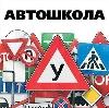 Автошколы в Чернореченском