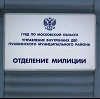 Отделения полиции в Чернореченском