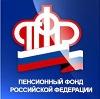 Пенсионные фонды в Чернореченском