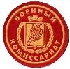Военкоматы, комиссариаты в Чернореченском