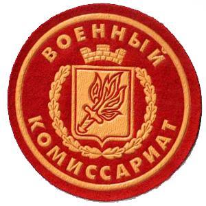 Военкоматы, комиссариаты Чернореченского